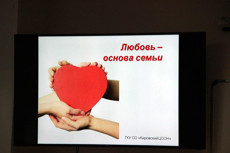 В семейной жизни самый важный винт – это любовь! (А.П. Чехов)  В колледже начал работу клуб «Семья – моя крепость»
