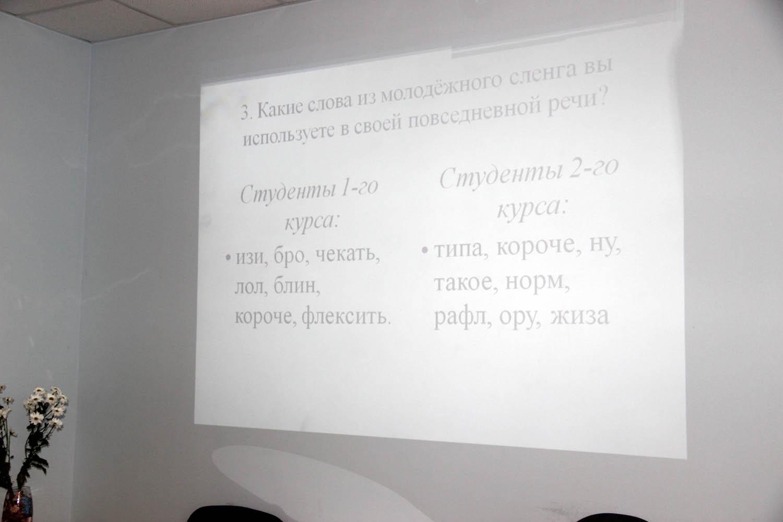 Волгоградский энергетический колледж стал местом проведения второй региональной конференции преподавателей русского языка